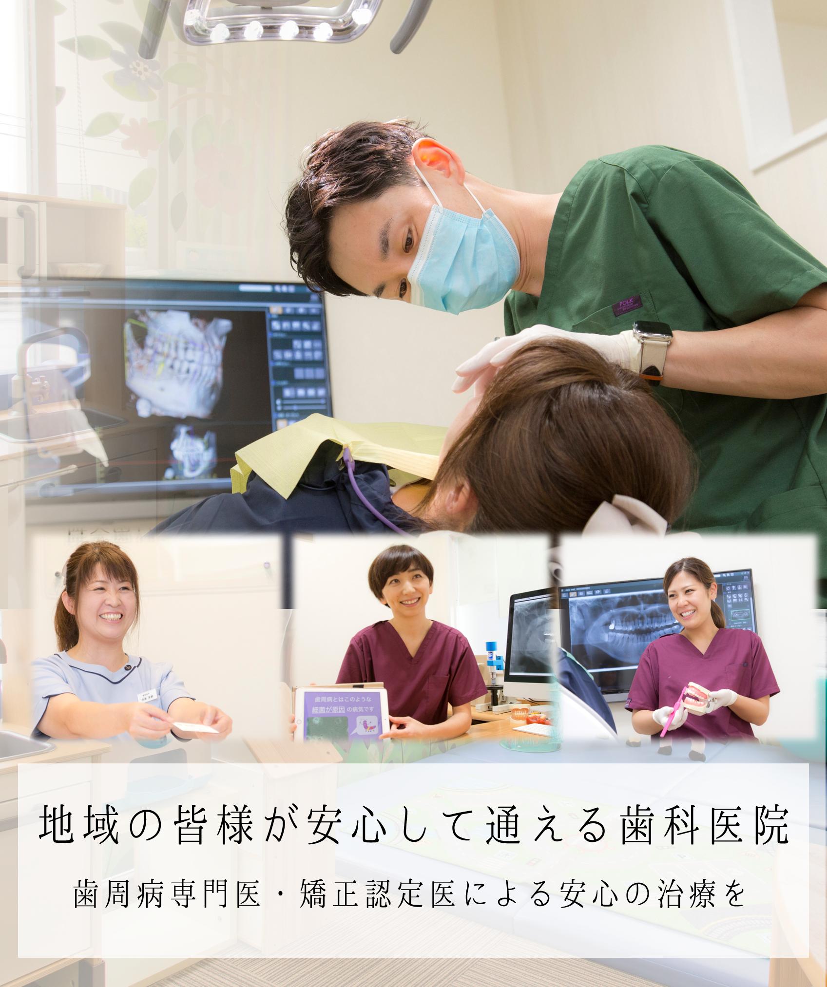 降矢歯科クリニック 歯科・矯正